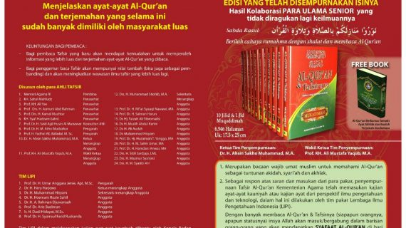 Tafsir Al-Qur'an yang Disempurnakan
